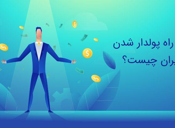 بهترین راه پولدار شدن در ایران