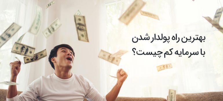 پولدار شدن با سرمایه کم