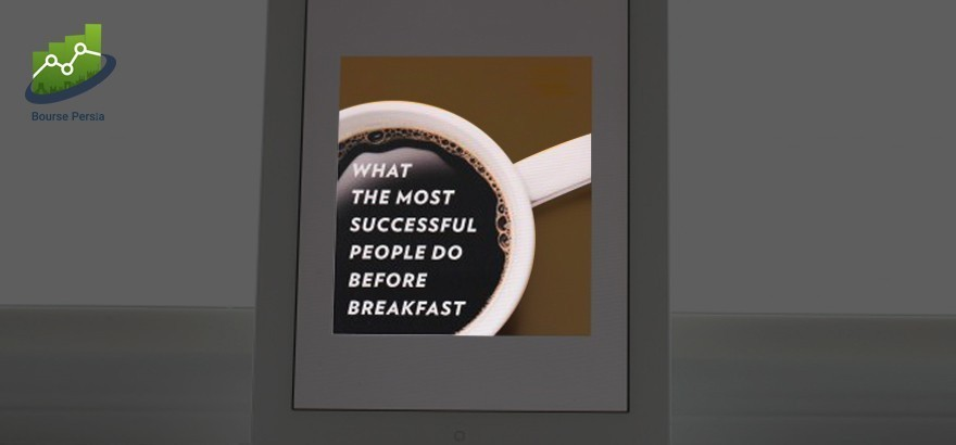 انسانهای موفق قبل از صبحانه چه کارهایی انجام میدهند؟