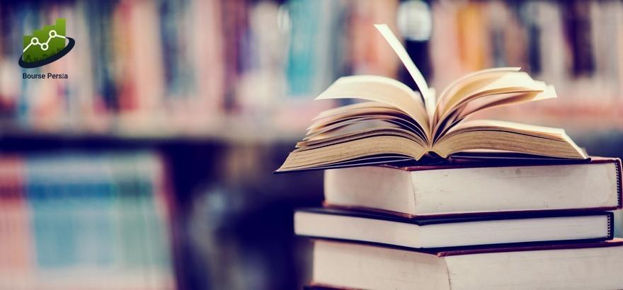 ۵ کتاب بورسی