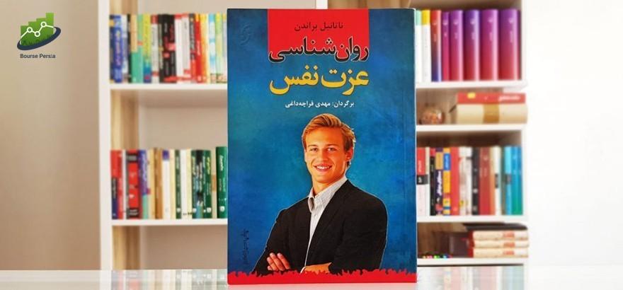 خلاصه کتاب عزت نفس اثر ناتانیل براندن