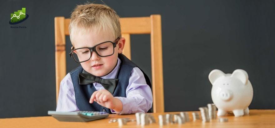 آموزش سرمایه گذاری به فرزندان