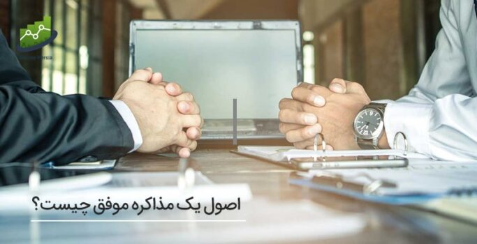 اصول مذاکره موفق چیست؟