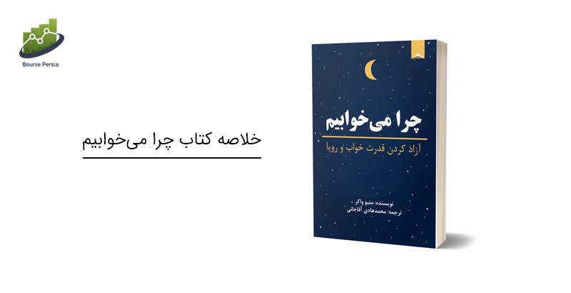 خلاصه کتاب چرا میخوابیم؟ (قدرت خواب و رویا)