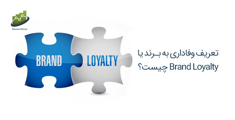 تعریف وفاداری به برند یا Brand Loyalty چیست؟